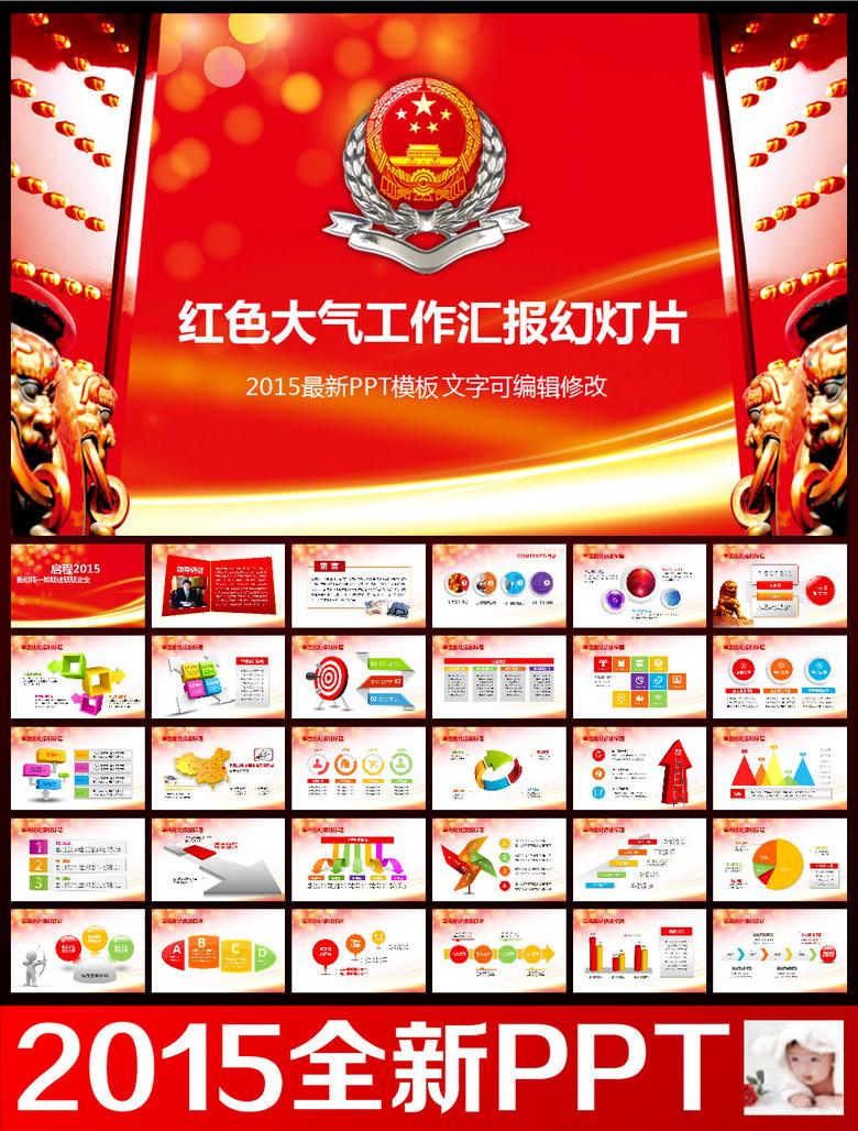 中国税务2015羊年开门红动态PPT