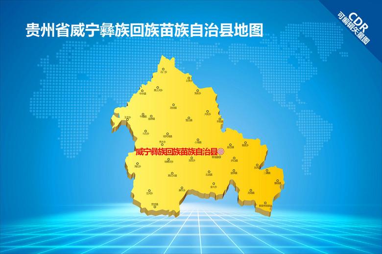 威宁彝族回族自治县