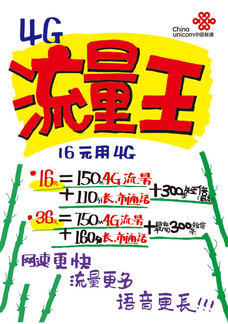 联通4G流量王手写POP海报设计模板图片