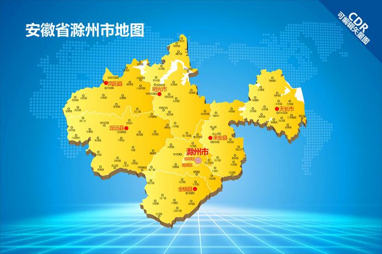 滁州地图 12837390 安徽地图
