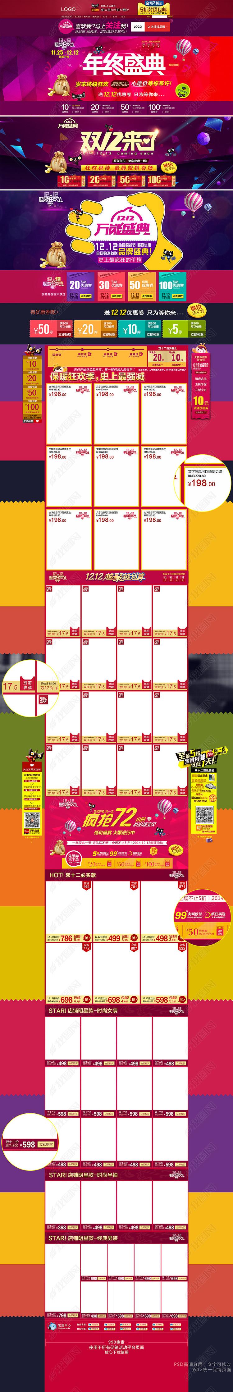 淘宝京东双12万能盛典活动页面设计模板