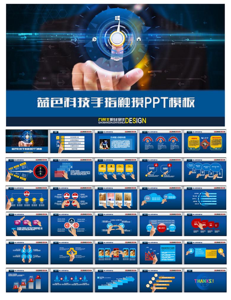 蓝色科技超炫触摸屏PPT