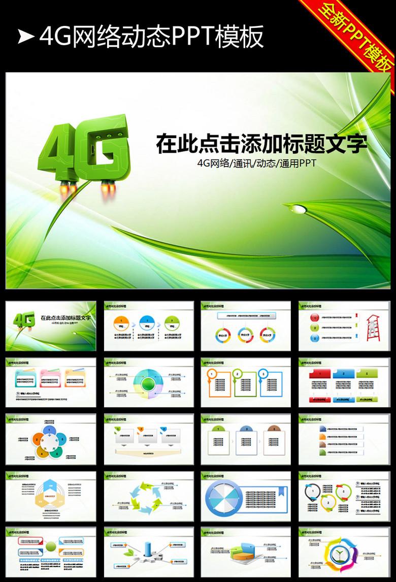 动态4G网络中国移动通信手机PPT模板下载 13.27MB 工作计划PPT大