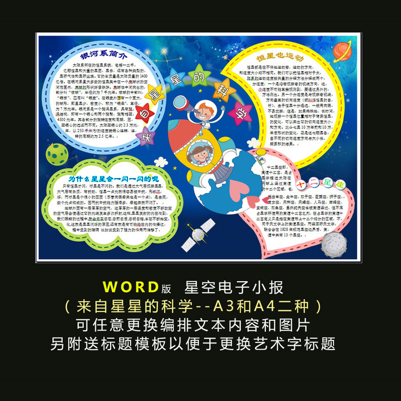 word电子小报星空科学科普小报图片下载doc素材 科学手抄报图片