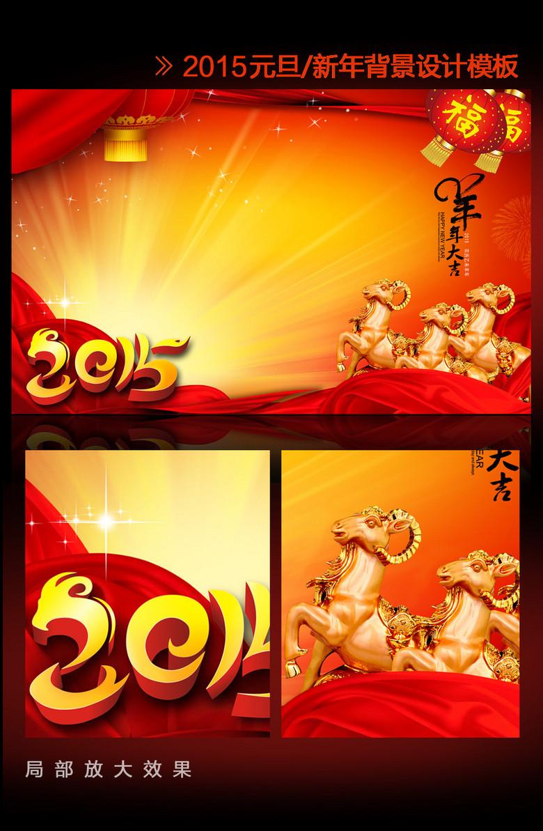 2015羊年元旦新年春节晚会背景PSD