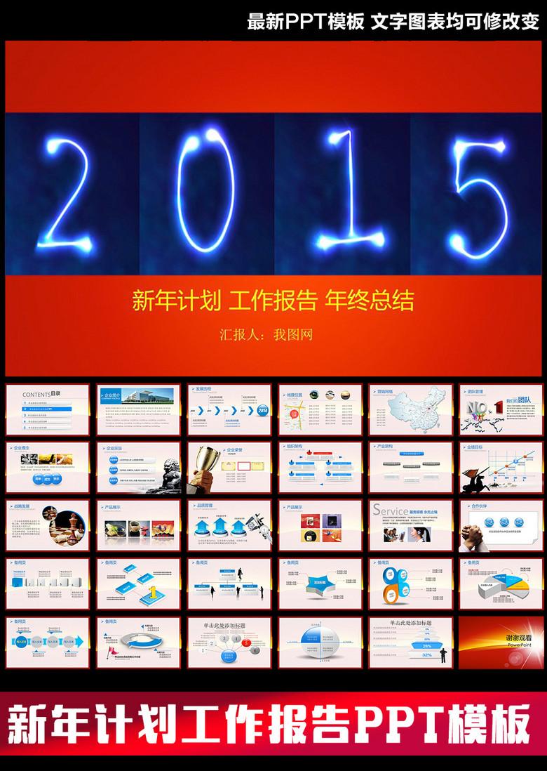 2015开门红年终总结新年动态PPT