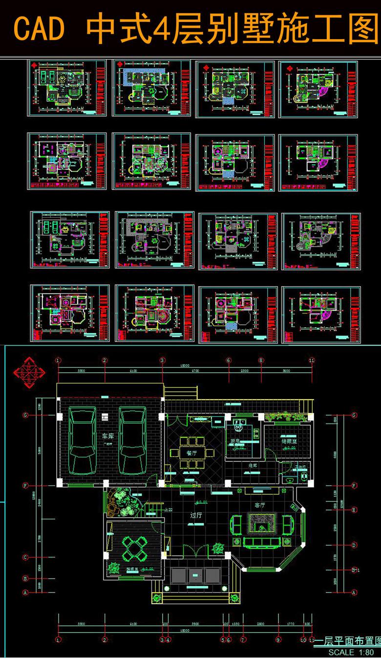 cad中式四层别墅施工图立面天花水电图