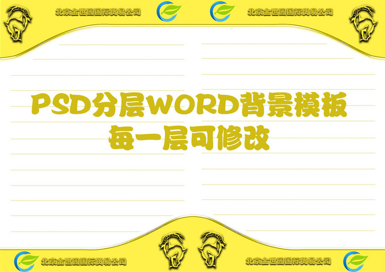 如意金羊企业公司WORD信纸背景模板