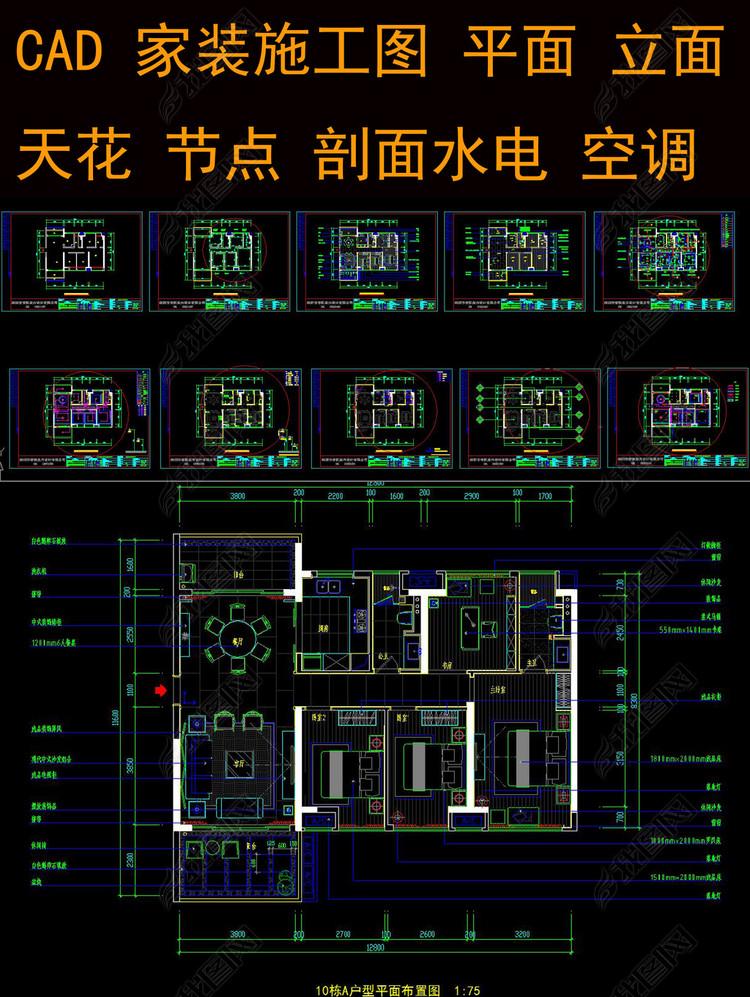 CAD全套家装施工图纸平面图