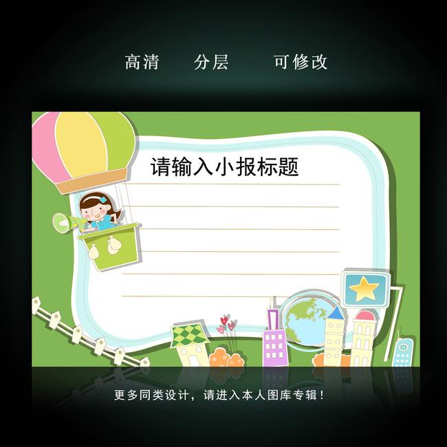 小学生幼儿园科技小报手抄报图片素材_ai模板下载(0.