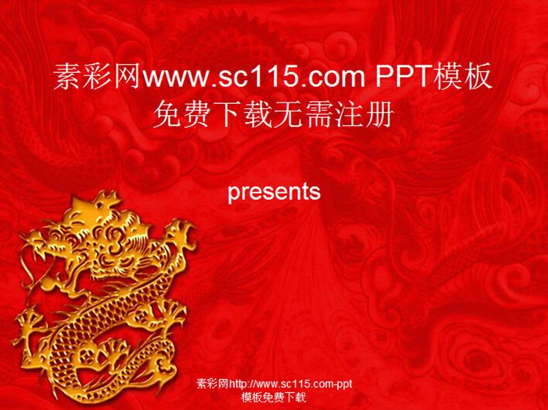 红色喜庆中国风PPT模板下载 0.19MB 中国风PPT大全 其他PPT