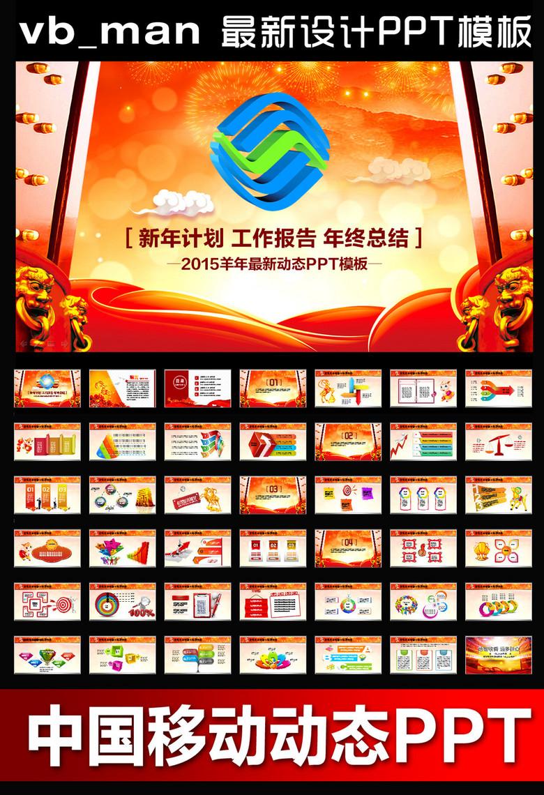 中国移动2015羊年开门红PPT模板
