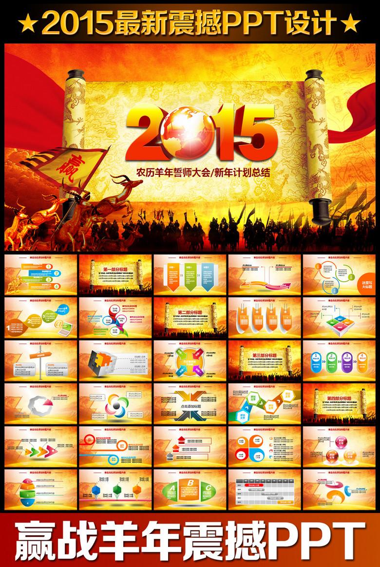 2015新年誓师大会开门红动态PPT模板