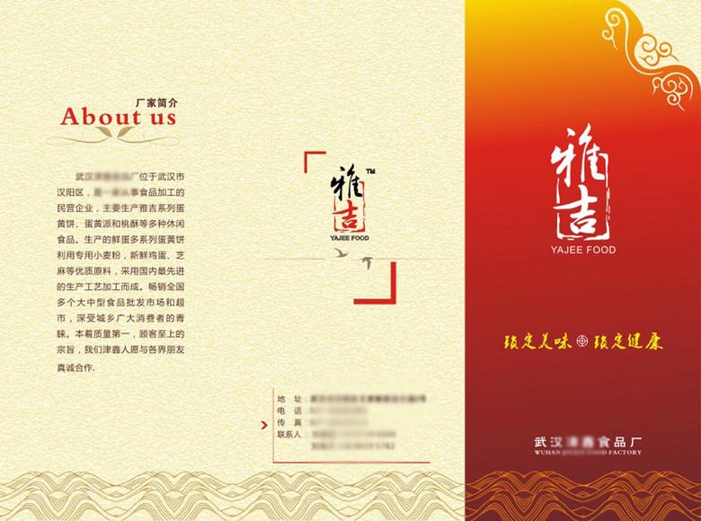 食品厂三折页宣传册设计模板