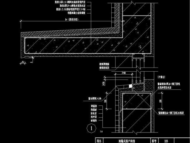 我图网提供独家原创CAD外墙保温防水阳台窗户防水施工图节点正版素材下载, 此素材为原创版权图片,图片,作品体积为,是设计师jiangminghai在2014-12-20 11:33:01上传, 素材尺寸/像素为-高清品质图片-分辨率为, 颜色模式为,所属工装施工CAD图纸分类,此原创格式素材图片已被下载12次,被收藏88次,作品模板源文件下载后可在本地用软件 AutoCAD 2004(.