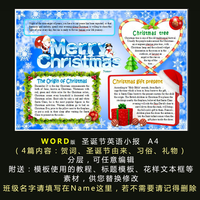 手抄报|小报 节日手抄报 圣诞节手抄报 > word电子小报模板英文圣诞节