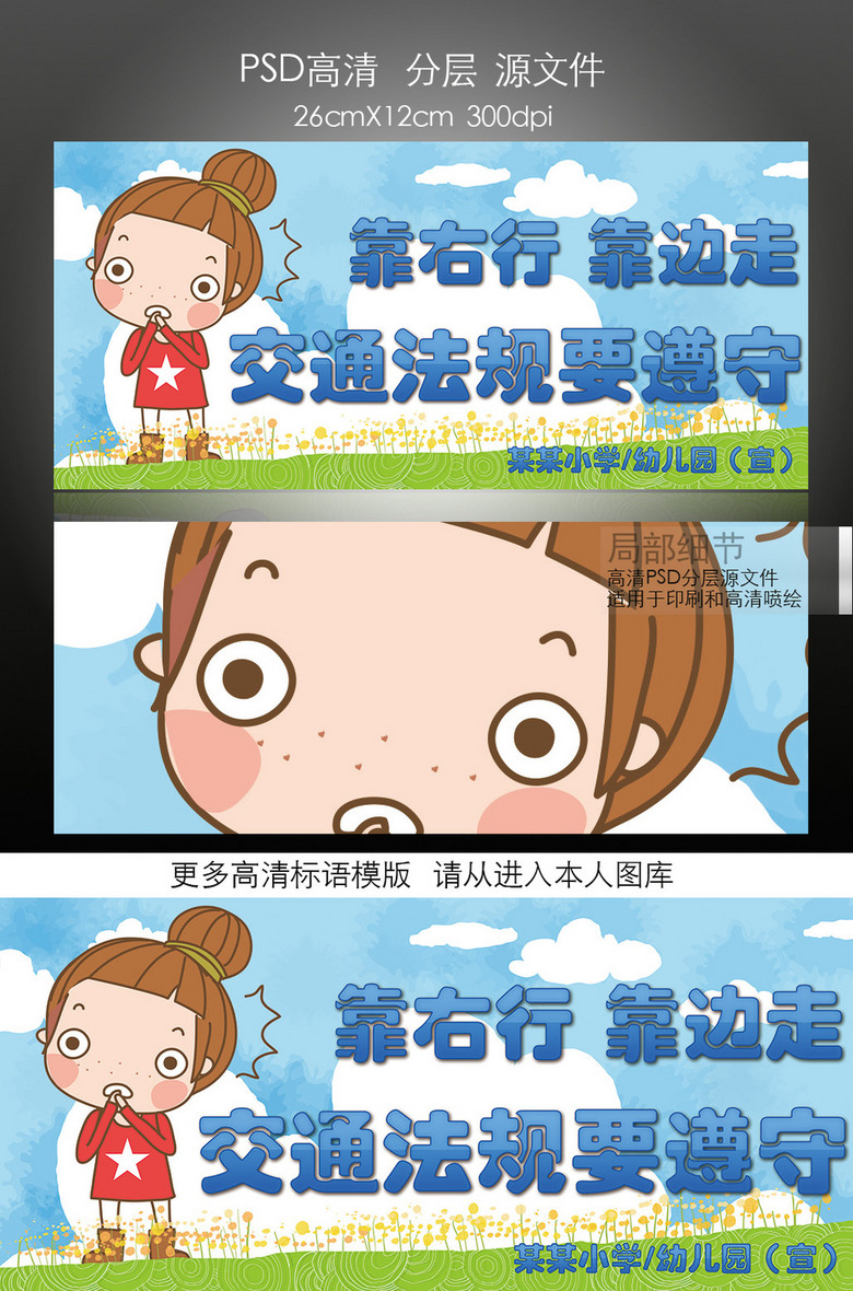 交通漫画 交通安全卡通设计图__国外广告设... _昵图网nipic.com