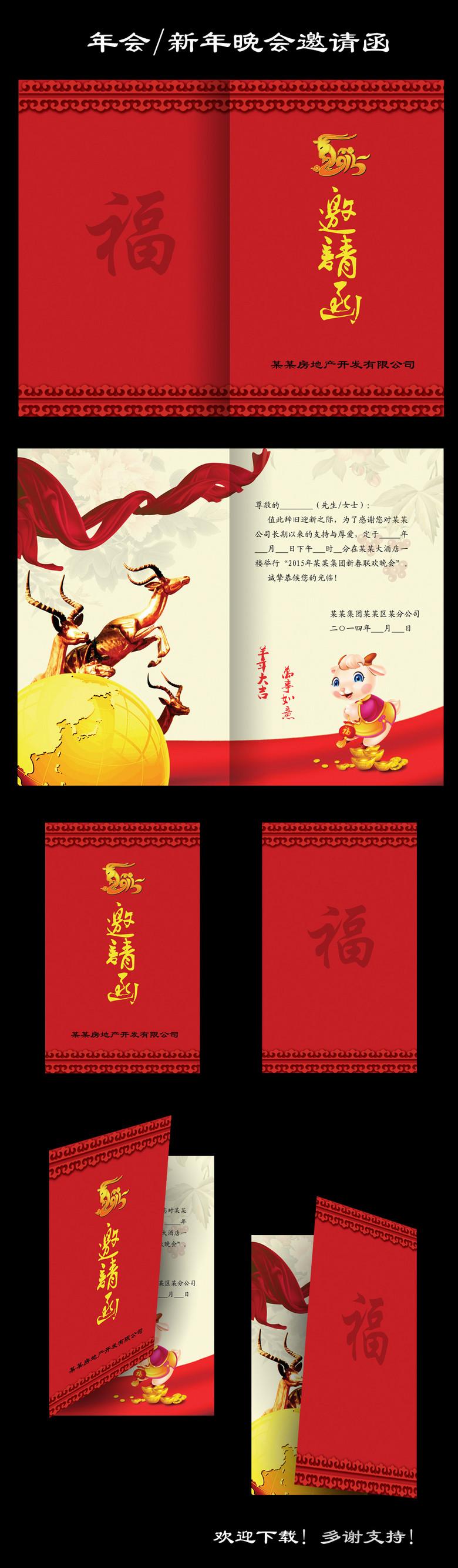 2015羊年新年企业年会春节晚会邀请函图片