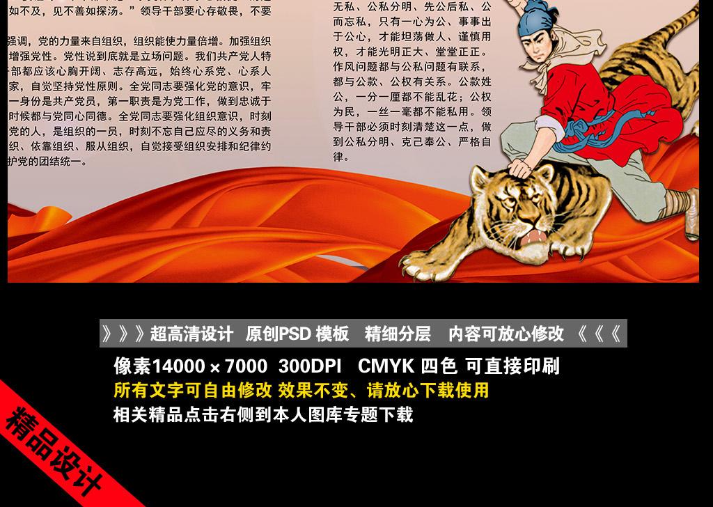 反腐倡廉作风廉政建设板报展板宣传栏图片