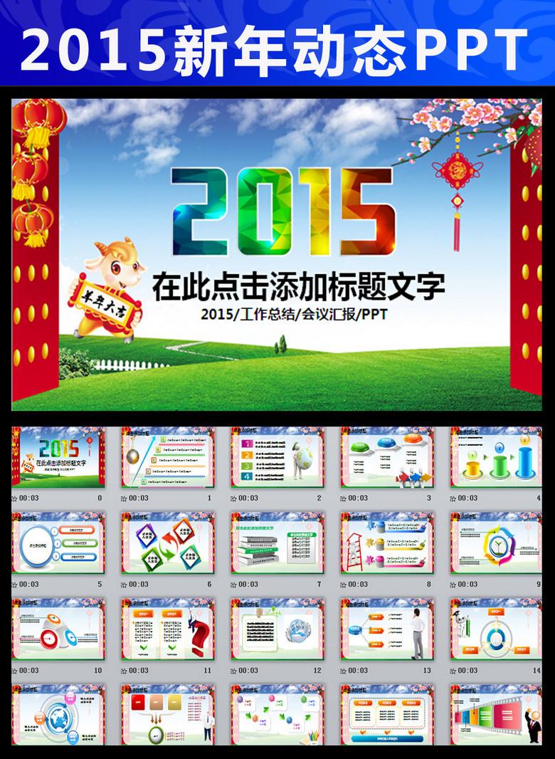 2015年开门红年会计划总结PPT模板