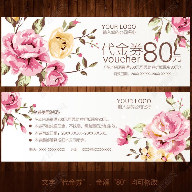 浪漫唯美手绘玫瑰花代金券优惠券设计模板