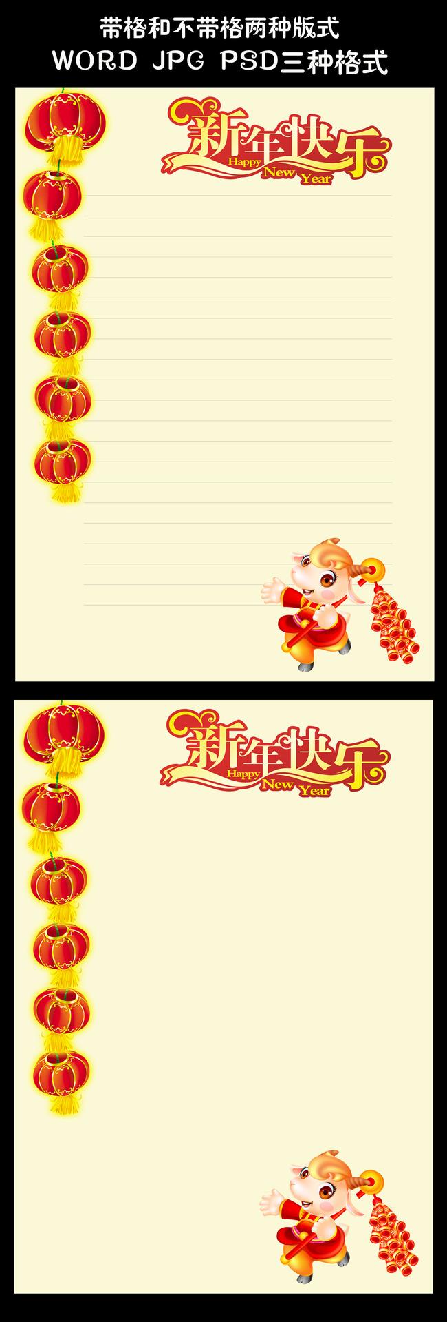 节日信纸背景新年快乐元旦新年春节节日羊年羊灯笼年节日模板背景word图片