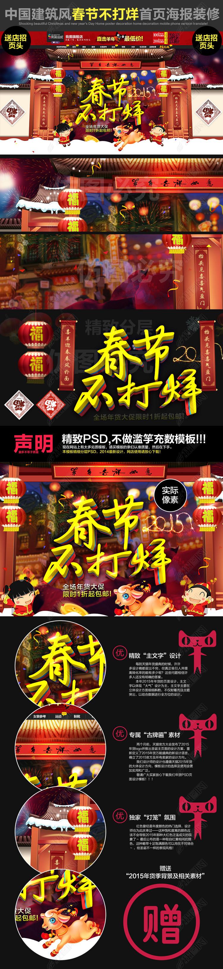 2015中国风春节不打烊首页海报模板下载