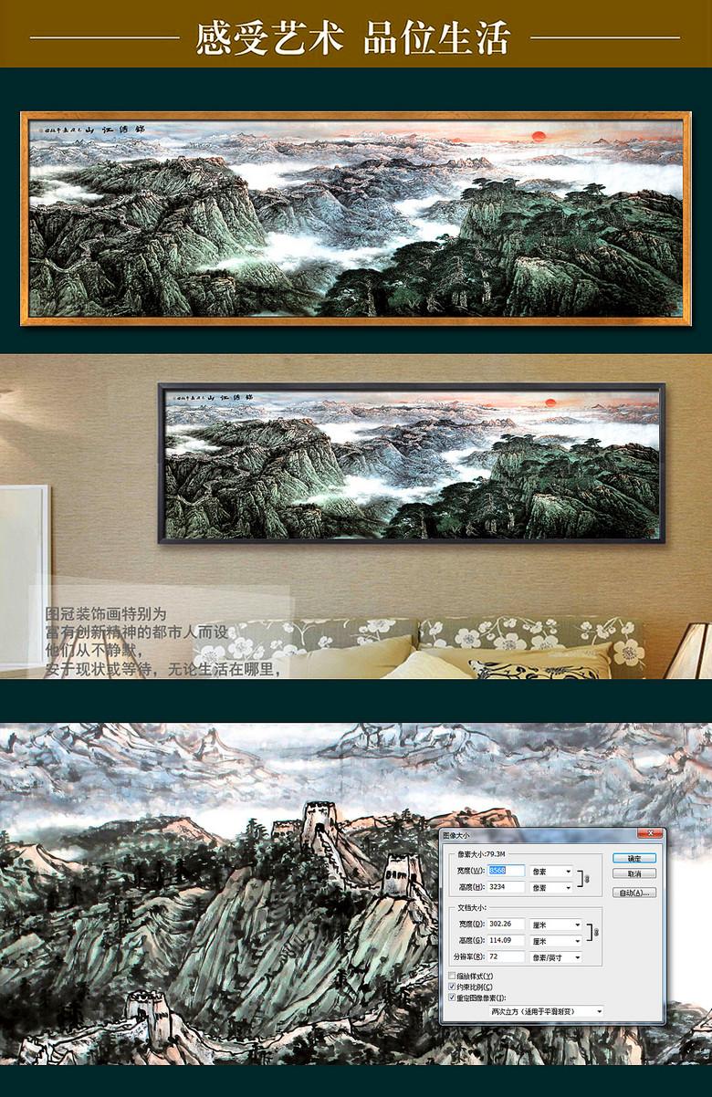 店铺页面背景图水墨画-颜色模式 : RGB   大型国画山水客厅酒店书房装饰画横版挂画