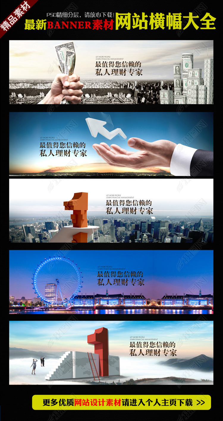 大气商务金融理财网站banner