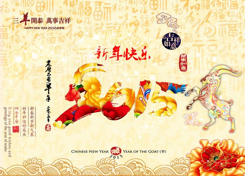 2015羊年新年贺卡海报背景设计