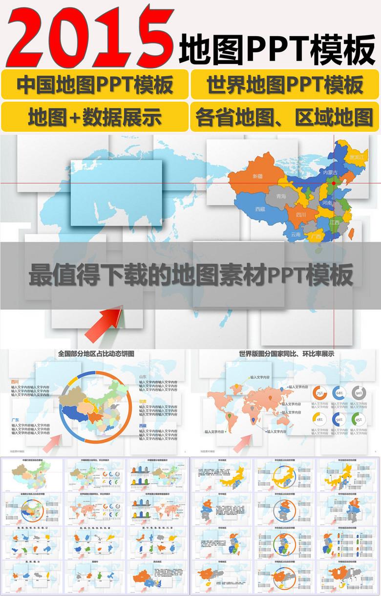 2015中国地图动态数据PPT模板下载 6.08MB 其他大全 其他PPT