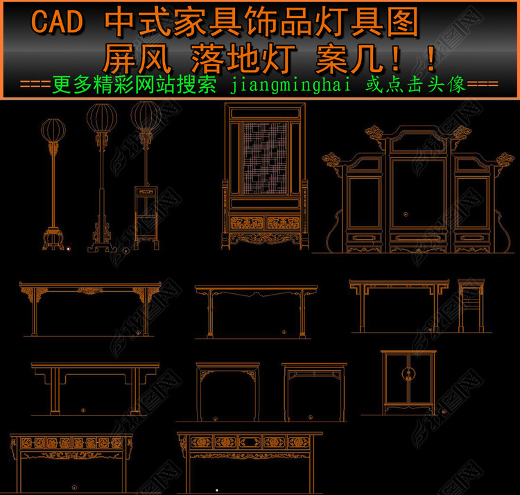 CAD中式家具饰品落地灯屏风案几图库