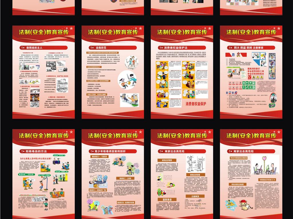 展板设计 企业展板设计 > 法制安全教育宣传展板设计海报  版权图片