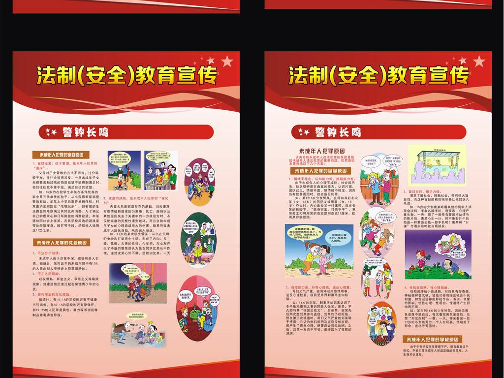 法制安全教育宣传展板设计海报