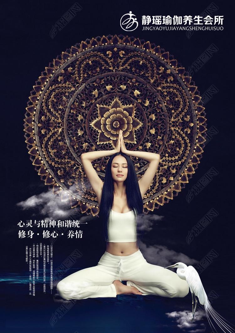 瑜伽养生会所宣传单