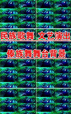 高清孔雀舞舞台演艺背景视频