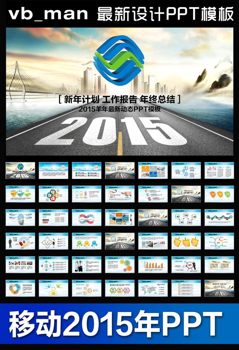 2015年中国移动通信新年计划PPT模板