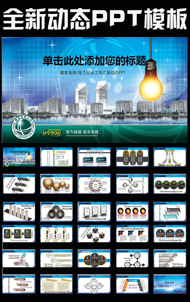 灯具节能环保国家电网电力公司PPT模板下载 41.69MB 环保公益PPT大全 其他PPT