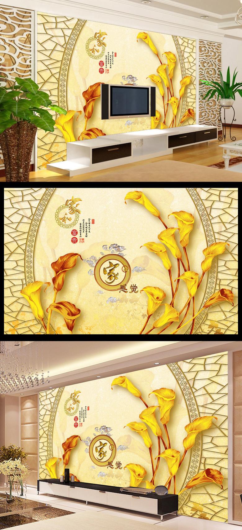 贵古典中式窗花苿莉花电视背景墙效果图 13075925 电视背景墙效果图