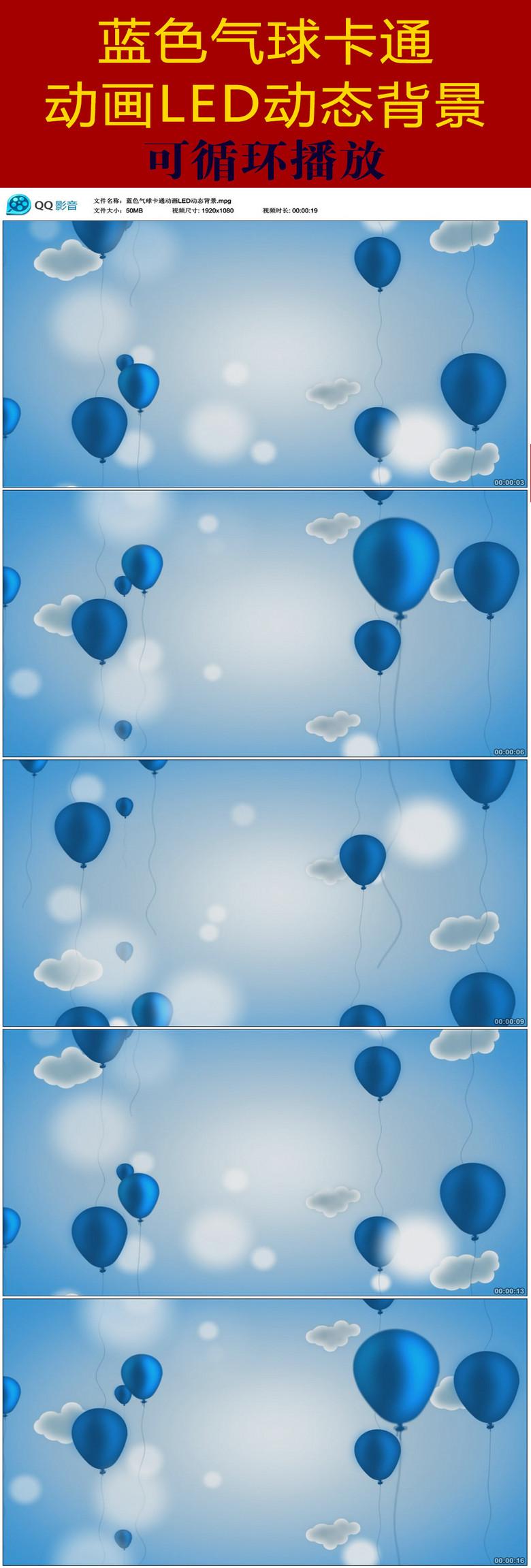 蓝色气球卡通动画led动态背景图片