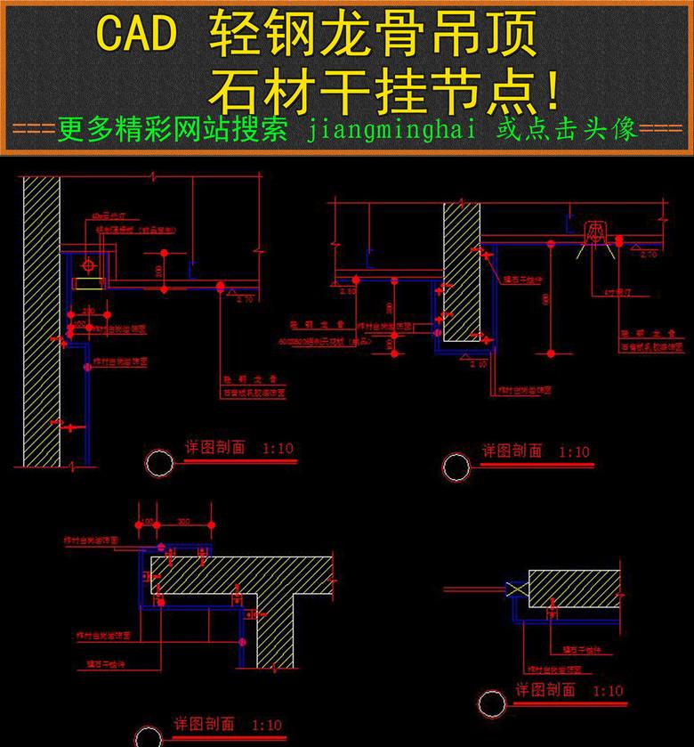 CAD轻钢龙骨吊顶石材干挂节点剖面图平面设计图下载 图片0.04MB