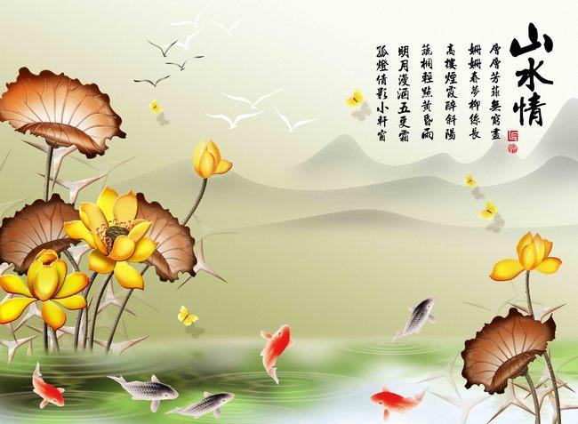 原创手绘彩雕荷花鲤鱼山水情背景墙