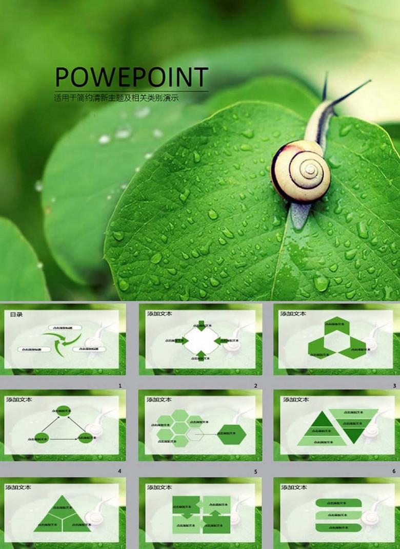 大自然PPT模板