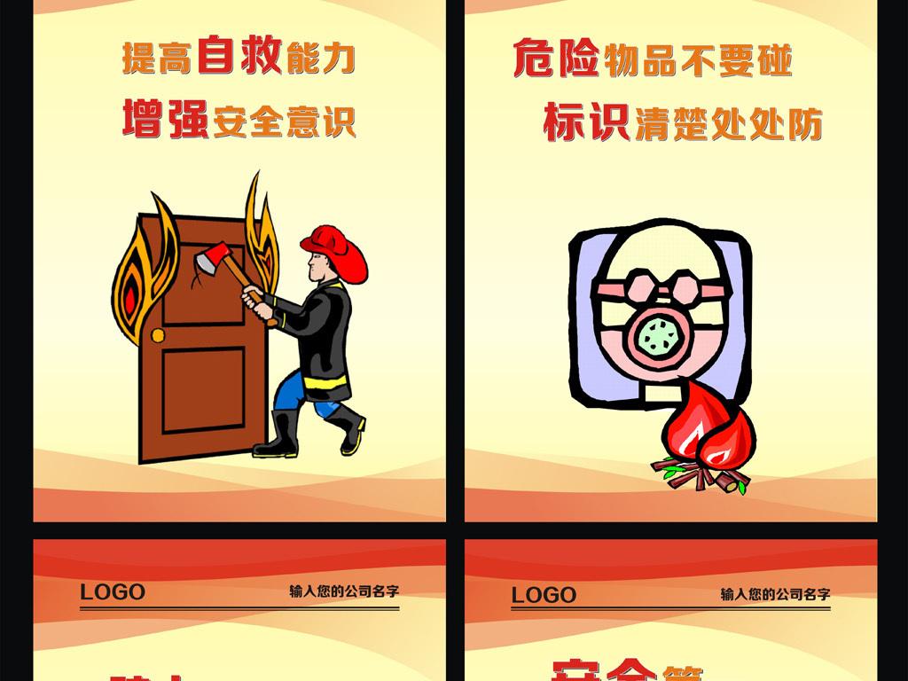 企业消防安全防火宣传安全生产展板设计