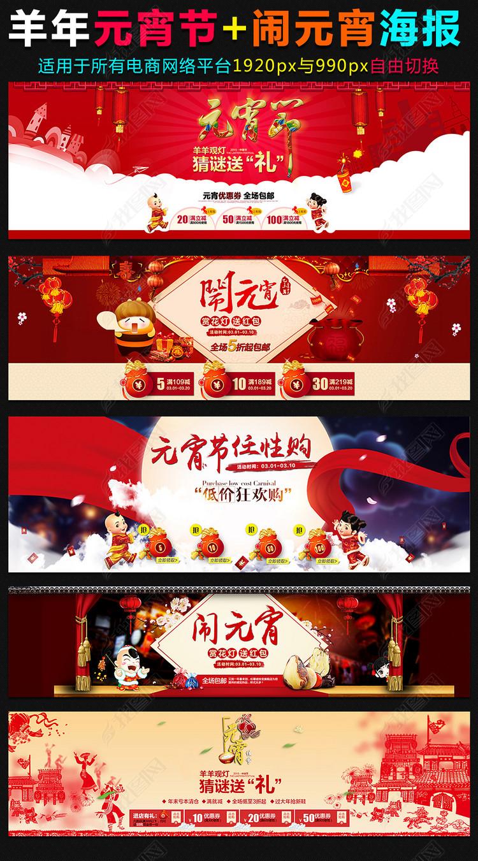 淘宝天猫拍拍元宵节活动海报设计模板