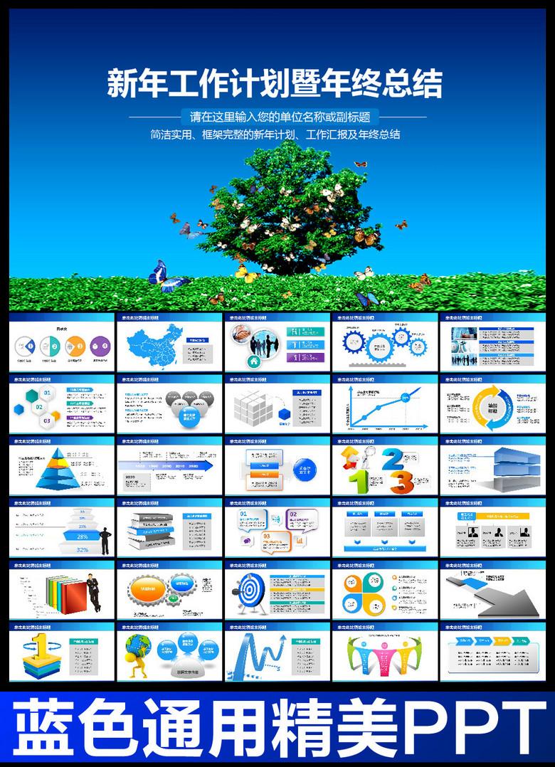 2015成长树新年计划年终总结动态PPT
