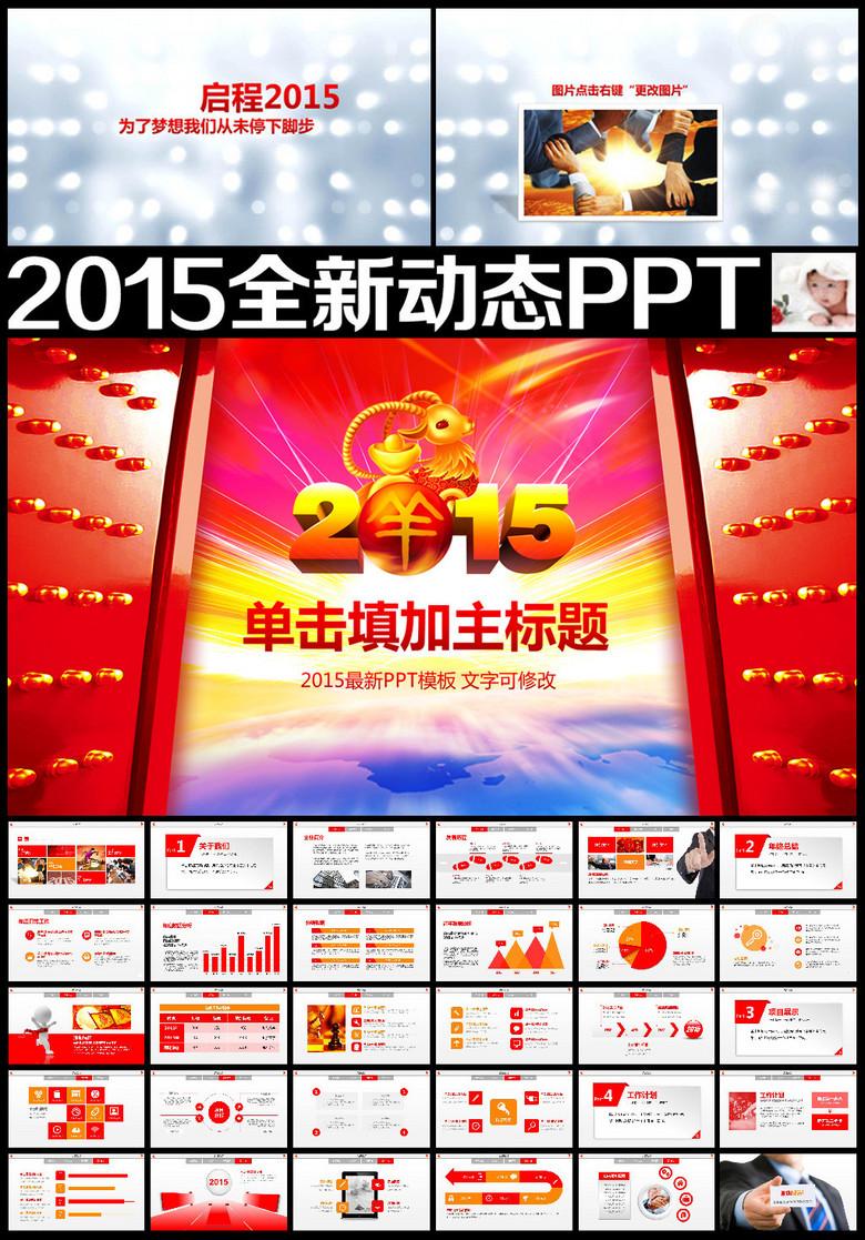 开门红2015工作计划动态PPT模板