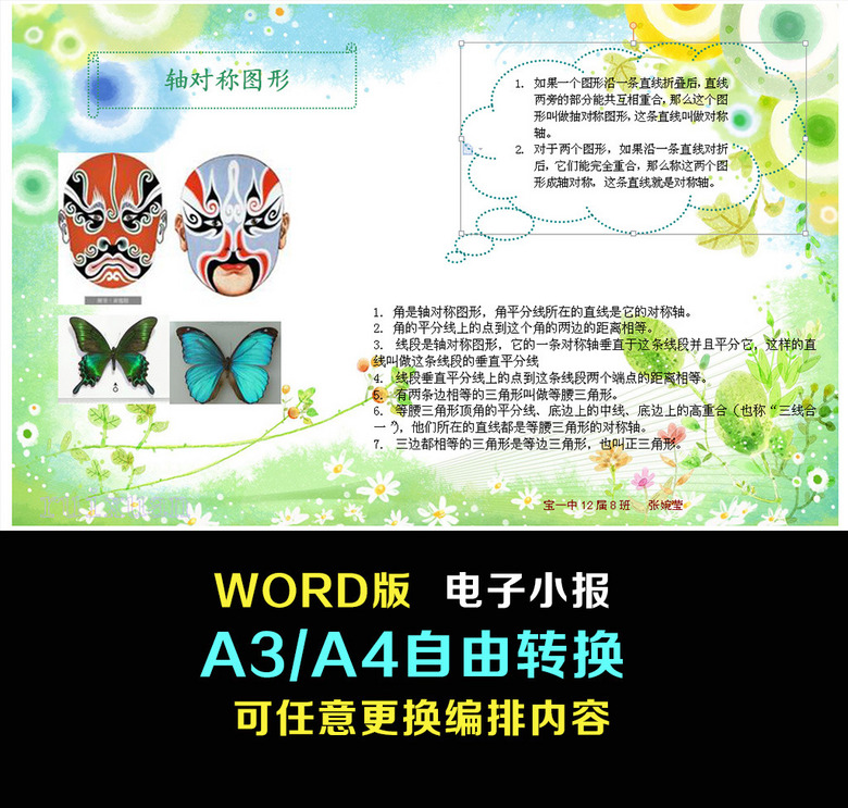 word数学轴对称图形手抄报图片素材 word doc模板下载 0.37MB 数学