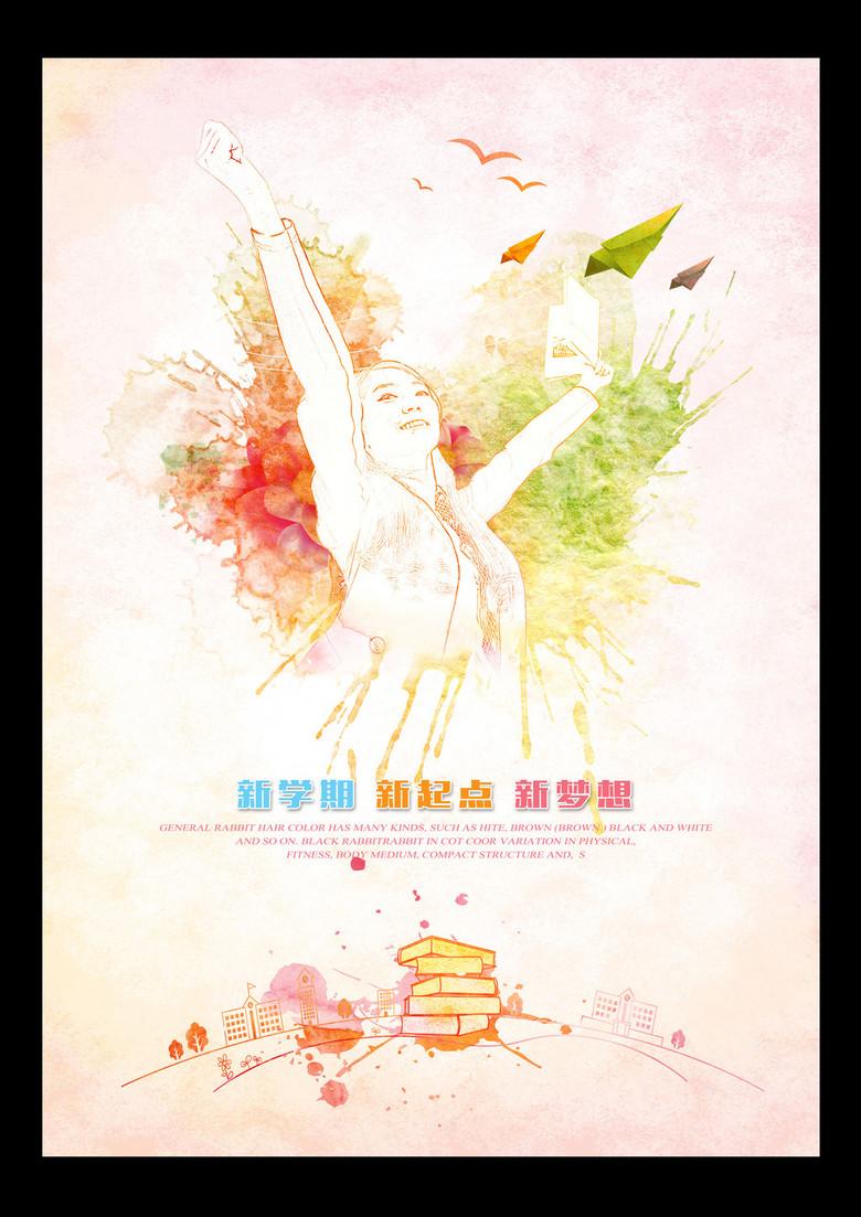 海报设计 创意海报 pop海报 > 手绘校园开学季海报设计  版权图片