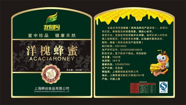 蜂蜜标签设计 13144416 标签 吊牌模板图片